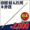 【剣王シリーズ】白樫 杖 4.21尺(8分径)