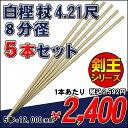 【剣王シリーズ】白樫 杖 4.21尺(8分径) 5本セット