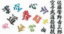 【イサミ帯専用】空手帯 厚芯用先入コンピュータ刺繍(約2.5 x 2.5cm)(1文字260円)