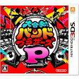 【新品】3DS 大合奏! バンドブラザーズP【メール便発送可。送料¥200。代引き不可】