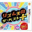 【新品】3DS リズム天国 ザ・ベスト+【メール便発送可。送料¥200。着日指定・代引き不可】