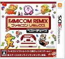 【新品】3DS ファミコンリミックス ベストチョイス【送料無料・メール便発送のみ】(着日指定・代金引換発送は出来ません。)