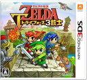 【新品】3DS ゼルダの伝説 トライフォース3銃士【送料無料・メール便発送のみ】(着日指定・代金引換発送は出来ません。)