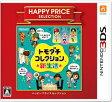 【新品】3DS トモダチコレクション 新生活(ハッピープライスセレクション)【メール便発送可。送料¥200。着日指定・代引き不可】