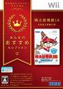 【新品】Wiiみんなのおすすめセレクション桃太郎電鉄16 北海道大移動の巻!【送料無料・メール便発送のみ】(着日指定・代金引換発送は出来ません。)