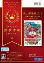 【新品】Wii みんなのおすすめセレクション桃太郎電鉄2010 戦国・維新のヒーロー大集合! の巻【メール便発送可。送料¥200。着日指定・代引き不可】