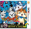 【新品】3DS 妖怪ウォッチ3 スシ【ネコポス発送。送料無料。着日指定・代引き不可】
