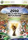 【新品】XBOX360 2010 FIFA ワールドカップ 南アフリカ大会【メール便発送可。送料¥200。着日指定・代引き不可】