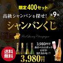 """【送料無料】高級シャンパンを探せ!第9弾!!""""トゥルベ!トレゾール!""""ベルエポック"""