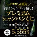 """【送料無料】高級シャンパンを探せ!第21弾!! """"トゥルベ!トレゾール!""""サロンが当た"""