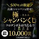 """【送料無料】超高級シャンパンを探せ! 極のシャンパーニュくじ""""トゥルベ!トレゾール"""