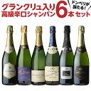 【送料無料】こだわり抜いた高級辛口シャンパン6本セット 第1...