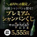 """☆P5倍☆【送料無料】高級シャンパンを探せ!第29弾!! """"トゥルベ!トレゾール!""""サロン"""