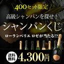 【送料無料】高級シャンパンを探せ!第23弾!! トゥルベ!ト...