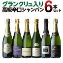 <P10対象外>【送料無料】こだわり抜いた高級辛口シャンパン...