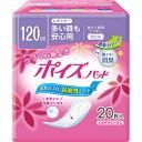 【日本製紙】クレシア ポイズパッド レギュラー 20枚 120cc 【女性用尿もれパッド】