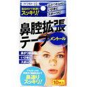 鼻腔拡張テープメントール 10枚入【いびき】【安眠】