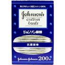 【税込5400円で送料無料】ジョンソン綿棒 200本入