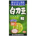 山本漢方製薬 なたまめ(白刀豆)粒100% 280粒