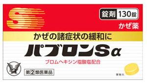 大正製薬パブロンSα錠130錠【第(2)類医薬品】【パブロンSアルファ