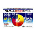 【第(2)類医薬品】プレコール持続性カプセル 36カプセル【ラッキーシール対応】