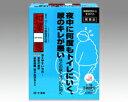 【第2類医薬品】ロート(わかんせん)牛車腎気丸錠 168錠【1日2回】