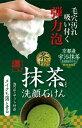 茶の粋 濃い洗顔石鹸 100g【コスメティックローランド】【お茶石鹸】