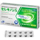 【第2類医薬品】セレキノンS 20錠【IBS】【過敏性腸症候群】【ストレス】