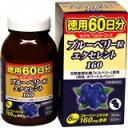 ブルーベリー粒エクセレント 徳用60日分(360粒)