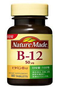【大塚製薬】 ネイチャーメイド  ビタミンB12    80粒