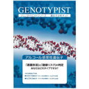 【ハーセリーズ】アルコール感受性遺伝子分析キット(口腔粘膜用)