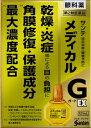 【第2類医薬品】サンテメディカルガードEX目薬 12ml