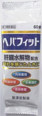 【第3類医薬品】ヘパフィット 60錠【PTP包装】