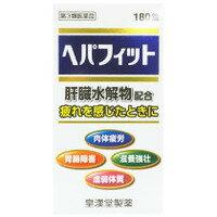 【第3類医薬品】ヘパフィット 180錠