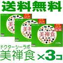(送料無料)ドクターシーラボ 美禅食 30包×3個【ラッキーシール対応】