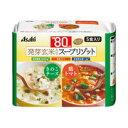リセットボディ 豆乳きのこチーズスープリゾット&豆乳鶏トマトスープリゾット 5食分