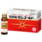【第3類医薬品】リポビタンゴールドX 50ml×10本 プラス3本付【大正製薬】