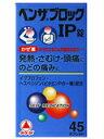 【第(2)類医薬品】ベンザブロックIP 45錠