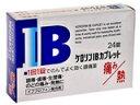 【第(2)類医薬品】ケロリンIBカプレット 24錠...