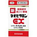 【第3類医薬品】新ネオビタミンEX クニヒロ 60錠