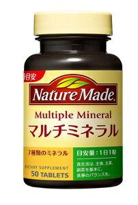 【大塚製薬】 ネイチャーメイド マルチミネラル 50粒