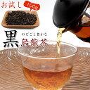 【レビューでお得なプレゼント♪】 黒烏龍茶 おためし 100g メール便 茶葉 お茶 高級 ブレンド すっきり 中国 ギフト プレゼント 贈り物 ウーロン茶 茶 大容量 お試し