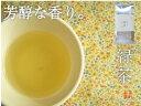 【2016年度産】水出し茶にも!無農薬無添加!特上煎茶ほのかな渋みの中に豊かな甘み♪【長崎県産】有機栽培茶 緑茶