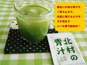大麦若葉と有機緑茶の合わせ技!食物繊維たっぷり!お試し用にも!北村の青汁1包