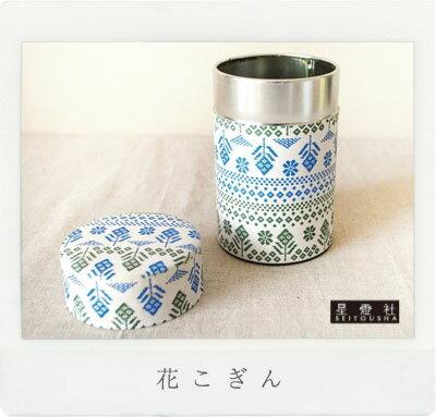 茶筒【花こぎん】150g用(小)星燈社