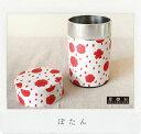 茶筒【ぼたん】150g用(小)保存缶 茶缶 和紙貼り茶筒星燈社