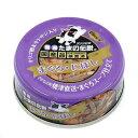 食通たまの伝説 まぐろにぼし 80g キャットフード 国産 三洋食品 2缶入り 関東当日便