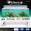 GEX クリアLEDパワー3 450 45cm水槽用照明 旧パッケージ アクアリウムライト 関東当日便