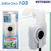 コトブキ工芸 kotobuki スポットファン 103 水槽用冷却ファン【HLS_DU】 関東当日便