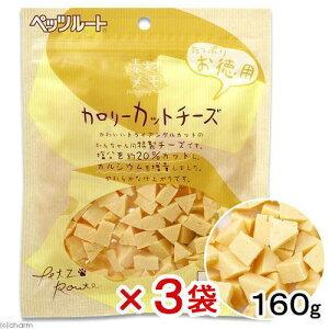 ペッツルート 素材メモ カロリーカットチーズ お徳用 160g 犬 おやつ 3袋入り【HLS_DU】 関東当日便